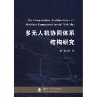 正版书籍 多无人机协同体系结构研究 曹文静 9787118113242 国防工业出版社