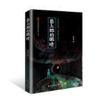 刘慈欣作品 带上她的眼睛 00(收录同名电影原著《流浪地球》,及电影《疯狂的外星人》原著《乡村教师》)