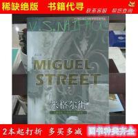 【二手旧书9成新】米格尔街