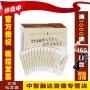 学生发展核心素养与教师专业成长丛书(全套12卷图书) 张仁贤 世界知识出版社 9787501255306
