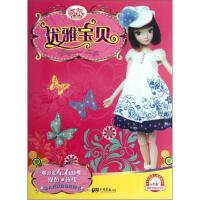 正版书籍 9787514604825小白兔幼儿精品系列 可儿娃娃涂色连线书:优雅宝贝 童趣童乐 中国画报出版社