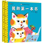 斯凯瑞金色童书・第二辑(全2册)