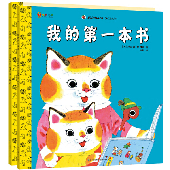 斯凯瑞金色童书·第二辑(全2册)