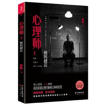 心理师1:假死疑云(pdf+txt+epub+azw3+mobi电子书在线阅读下载)