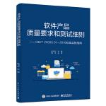 软件产品质量要求和测试细则 ——GB/T 25000.51—2016标准实施指南