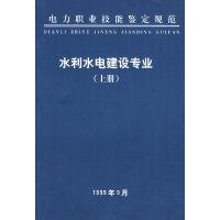 水利水电建设专业(上册)