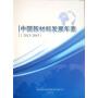 2013-2015中国新材料发展年鉴