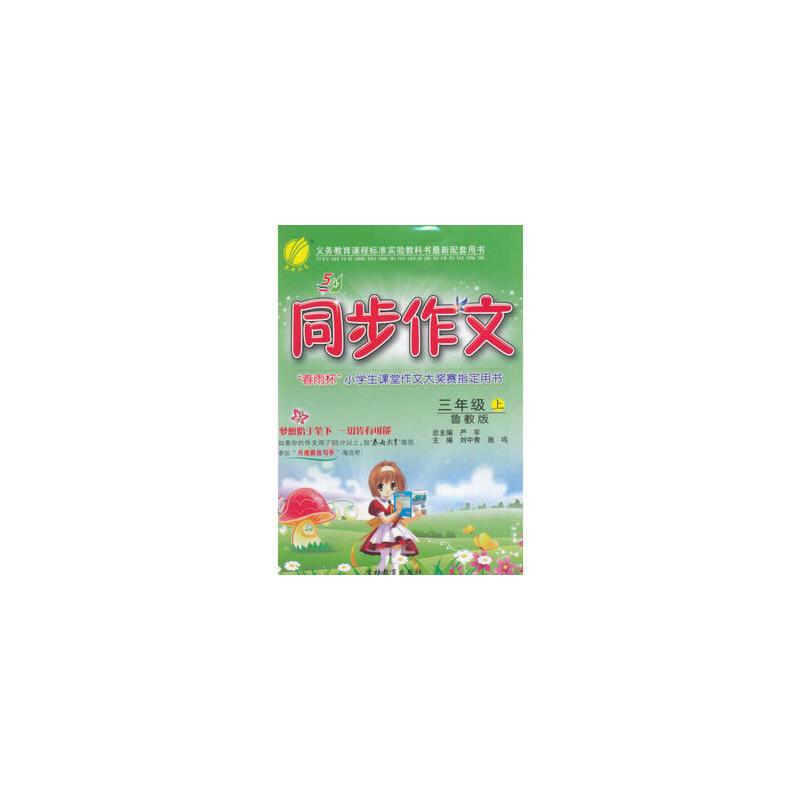 【XSM】 同步作文 五四制三年级 (上) 鲁教版(SDJY) 刘中青 吉林教育出版社9787555316589 亲,正版图书,欢迎购买哦!咨询电话:18500558306