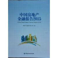 中国房地产金融报告2015正版现货 开发票附购书清单