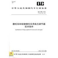 QC/T 680-2014 摩托车和轻便摩托车用电压调节器技术条件