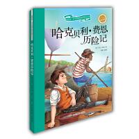 哈克贝利?费恩历险记 新阅读小学新课标阅读精品书系 彩绘全彩图拼音版世界名著书籍套装儿童注音读物6-8岁小学生课外书