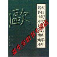 【二手旧书9成新】欧阳询楷书临摹解析_李富编著