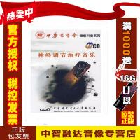 正版包票神经调节治疗音乐CD