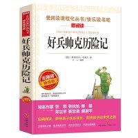 好兵帅克历险记(无障碍精读版)