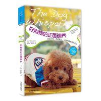 好狗狗的正面驯养(积极引导、拒绝暴利,让狗狗健康快乐成长。全美十佳狗狗图书之一,全球销量超过30万册!)