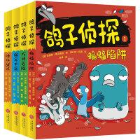 鸽子侦探(全4册)