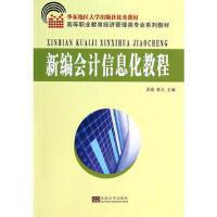 新编会计信息化教程(货号:A2) 9787564115142 东南大学出版社 吴强,新夫