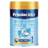 美素佳儿(Frisolac)美素力婴儿配方奶粉 1段(0-6个月婴儿适用) 900克(荷兰原装进口)