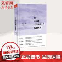 你永远都无法叫醒一个装睡的人 中国人民大学出版社