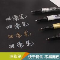 白色油漆笔 金银色补漆笔签字笔高光笔手绘记号笔 文具用品