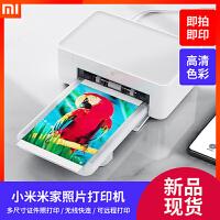 小米(MI)米家照片打印机家用无线快连蓝牙彩色手机照片 6寸证件照远程打印机