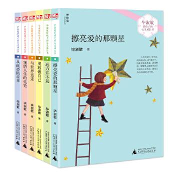 毕淑敏给孩子的心灵成长书(全6册)《朗读者》点评嘉宾毕淑敏首次阐释8-14岁孩子的心灵成长密码。六大主题,关注孩子心灵、引导孩子勇敢面对问题、获取成长体验,妥善解决成长中的心灵谜题。