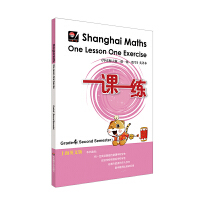 一课一练.上海英文版(四年级第二学期)(Shanghai Maths One Lesson One Exercise)
