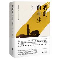 我的前半生:全本(香港大学评选「人生必读的100本书」,近代史上绝不可跨越的人物,唯一为自己做传的中国皇帝――爱新觉罗