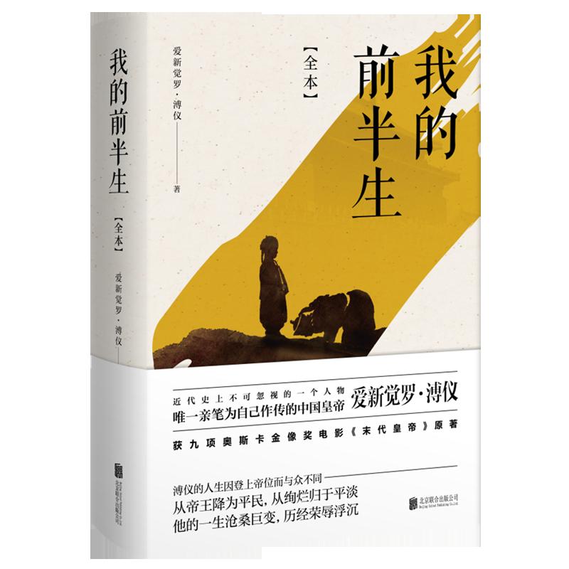 我的前半生:全本(香港大学评选「人生必读的100本书」,近代史上绝不可跨越的人物,唯一为自己做传的中国皇帝——爱新觉罗·溥仪。) 获九项奥斯卡金像奖的电影《末代皇帝》原著,我的前半生(全本) 首次精装版本。