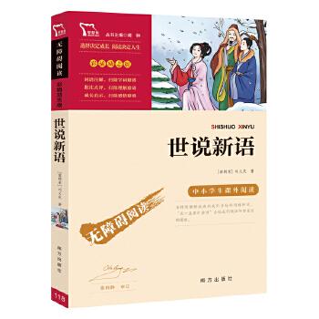 世说新语 统编语文教科书九年级(上)指定阅读(中小学新课标必读名著) 新老版本任意发货