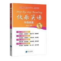 快乐英语升级阅读 初阶