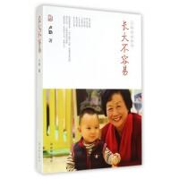 长大不容易(卢勤家庭教育)/文道书系