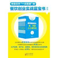 来自日本一点就通的餐饮创业实战蓝宝书(套装共6册)