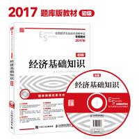2017年全国经济专业技术资格考试专用教材 经济基础知识(初级)