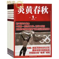 炎黄春秋2018年全年杂志订阅新刊预订1年共12期 7折4月起订