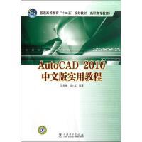 AutoCAD2010中文版实用教程 及秀琴,杨小军