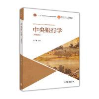 中央银行学(第四版) 王广谦 9787040471564 高等教育出版社教材系列