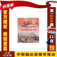 正版包票 八集大型纪录片 中国年俗 王海涛 4DVD 视频音像光盘影碟片