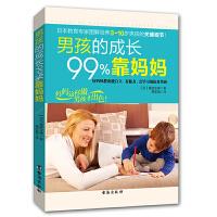 """男孩的成长99%靠妈妈(图解培养3~10岁男孩的关键细节,国内教育图书市场上一本明确从""""女性教育者如何教育好男孩""""角度"""