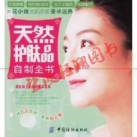 【旧书二手书9成新】天然护肤品自制全书
