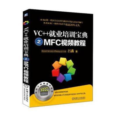【二手旧书9成新】VC++就业培训宝典之MFC视频教程(含1DVD) 吕起民 套装默认单本,详请咨询客服,可开发票
