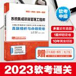 系统集成项目管理工程师真题精析与命题密卷(全国计算机技术与软件专业技术资格考试)