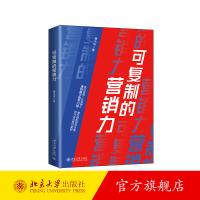 可复制的营销力 北京大学出版社