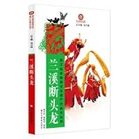 浙江省非物质文化遗产代表作丛书:兰溪断头龙 潘志松,童曦军 9787551407427