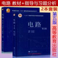 电路 邱关源 罗先觉 第5版 第五版 电路教材+学习指导与习题分析 高等教育出版社