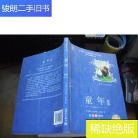 【二手书旧书】童年 精编二手旧书稀缺绝版