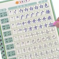 初学者儿童凹槽练字帖幼儿园汉字描红本楷书笔顺笔画写字本练字本