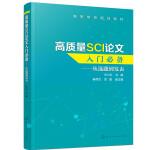 高质量SCI论文入门必备――从选题到发表(关小红)