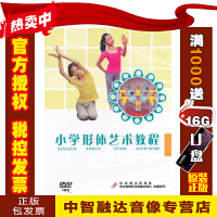 小学形体艺术教程(1DVD+1本书)认识身体/地面训练/上肢训练/下肢训练/综合训练视频讲座光盘碟片