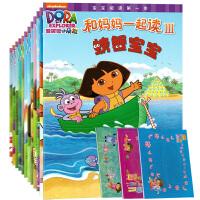 全套12本 和妈妈一起读(I+II+III 共12册)第1+2+3辑 爱探险的朵拉系列故事绘本 幼儿园宝宝早教启蒙读物